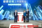Lenovo-Consulting-Services