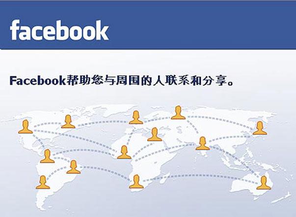El viaje 'secreto' de Zuckerberg a China