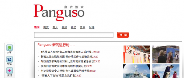 Panguso, nuevo motor de búsqueda chino