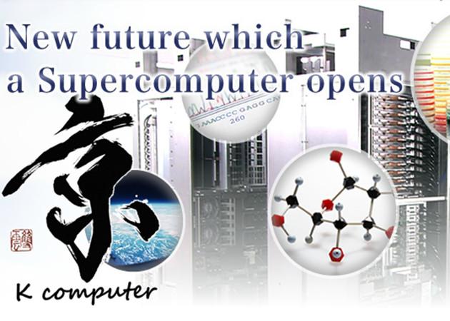 El supercomputador Fujitsu K bate todos los récords al superar los 10 petaflops