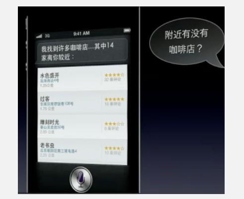 Apple incluirá a Baidu en terminales chinos con iOS 6