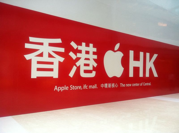 Apple en China
