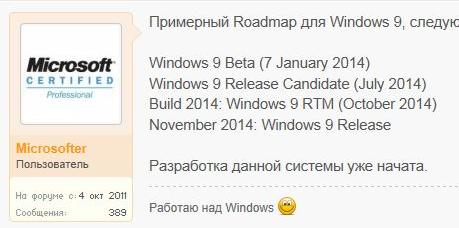 Windows9-2