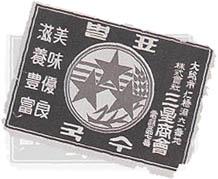 Past(1938)_samsung_logo