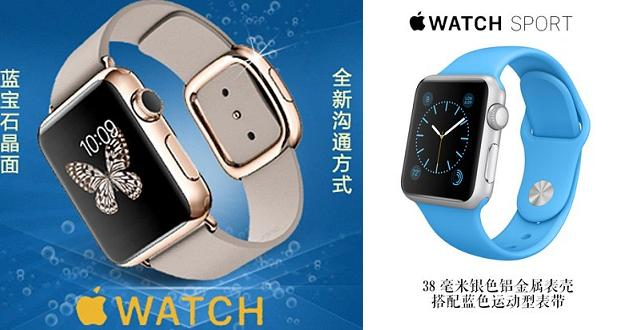 Apple Watch falsos