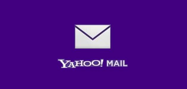 Yahoo! emails